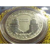 Сувенирная монета Ворота Минска.