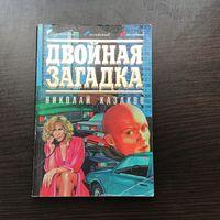 "Николай Казаков. ""Двойная загадка""."