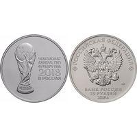 25 рублей Чемпионат мира по футболу 2018 года. 2 выпуск.