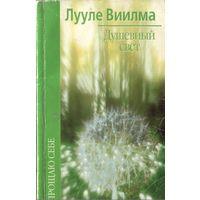 Лууле Виилма Душевный свет (1 изд)