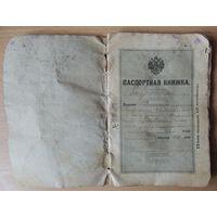 Российский паспорт, 1904 г.