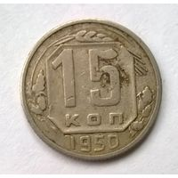СССР. 15 копеек 1950 г.