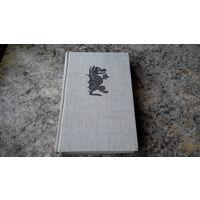 Румынские сказки - рис. Елена Чаушу - народные румынские сказки и сказки румынских писателей
