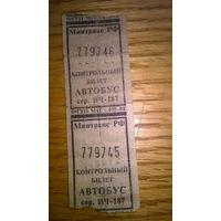 Билет на транспорт г. Владимир