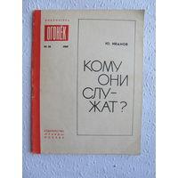 """Юрий Иванов """"Кому они служат?"""",библиотека """"Огонёк"""",No30,1969 год"""