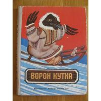 Сказки народов Севера. Ворон Кутха, 1976. Даром при покупке моих лотов на сумму от 30 руб.