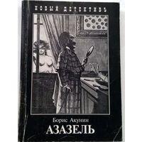 Борис Акунин. Куплю книги