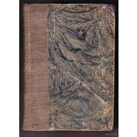 Шмелев Ив. Пути небесные. Роман. /Париж 1937г./ Первое издание. Редкая книга!
