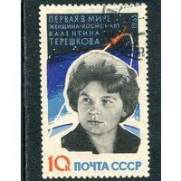 СССР 1963.. Терешкова