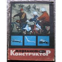 Моделист-конструктор номер 3 1971