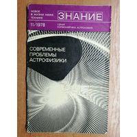 """Журнал Знание 11/78 """"Современные проблемы астрофизики"""""""