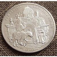 Казахстан. 50 тенге 2015 Ходжа Насреддин