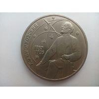 СССР 1 рубль 1987г. Циолковский