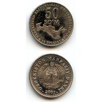 Узбекистан 50 сум 2001 г. KM#15 (10 лет независимости Узбекистана)