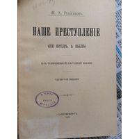 Наше преступление ( не бред, а быль) 1910 год 4-Е издание