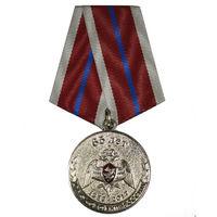 Медаль юбилейная. 65 ЛЕТ ФГКУ ОВО ВНГ. Вневедомственная охрана. Национальная гвардия России.