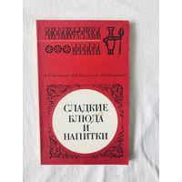 Сладкие блюда и напитки. рецепты. серия: библиотечка повара, 1972
