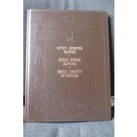 Крест - красота Церкви ( издание посвящено величайшей святыне Беларуси - Кресту Ефросинии Полоцкой )