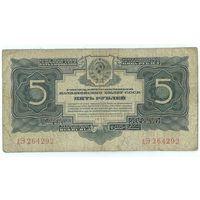 СССР, 5 рублей 1934 год.