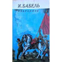 """Исаак Бабель. Избранное. В книгу включен полный цикл """"Одесские рассказы"""" и лучшие рассказы из творческого наследия писателя"""