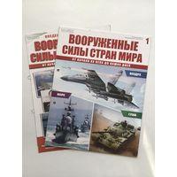"""Журнал """"Вооруженные силы стран мира"""" N1"""