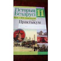 История Беларуси.  Х1Х-ХХ стагоддзи. 11клас. Практыкум.