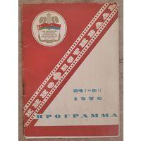 Программа кинофестиваля украинских фильмов в Минске. 1976 г.