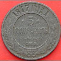 5 копеек 1877 г