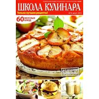 Школа кулинара (135 выпусков) (2010-2016)