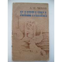 """А.П.Чехов""""Каштанка"""".Книга в подарок при покупке нескольких моих лотов!!!"""