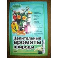 Целительные ароматы природы // Серия:  Медицина XXI века
