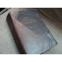 Книга Пособник по сильскому господарству, 1946