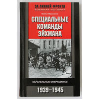 Специальные команды Эйхмана. Карательные операции СС. 1939 - 1945