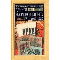 Деньги на Революцию: 1903-1920 гг.