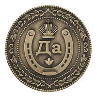 """Монета сувенирная """"Да - нет"""" в старинном стиле. распродажа"""