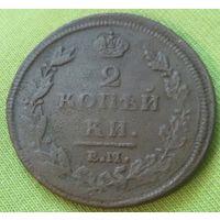 2 копейки 1812 года. Е. М. НМ. Распродажа коллекции.