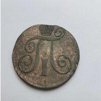2 копейки 1799 г.