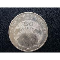 Казахстан 50 тенге 2013 г.  Длинноиглый Еж