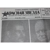 Красная Звезда от 10 мая 1945 года. Типографская копия с оригинала газеты