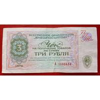 СССР. 3 рубля 1976 года. (чек ВНЕШПОСЫЛТОРГ).