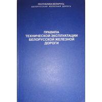 Правила технической эксплуатации Белорусской железной дороги., 2002, Красная звезда Цена: 5 руб. Перед покупкой уточняйте наличие- лот выставлен на других площадках. Состояние – как на фото, смотрите