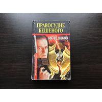 """Виктор Доценко. """"Правосудие Бешеного""""."""