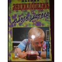 Первая энциклопедия юного знатока.