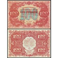 [КОПИЯ] 100 рублей 1922г.