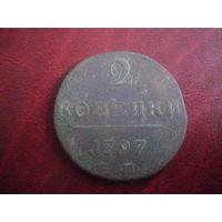 2 копейки 1797 ЕМ года Российская Империя (Павел I)