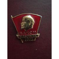 Значок ударник ВЛКСМ 1973 года