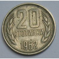 Болгария, 20 стотинки 1962