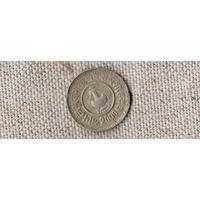 Непал 5 пайсов 1943 /трезубец лампа/редкая/(D)