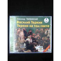 Аудиокнига Василий Теркин (Книга про бойца). Теркин на том свете (Лицензия)