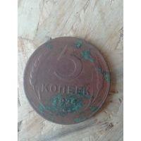 Пять копеек 1924г медь в отличном состоянии не с рубля